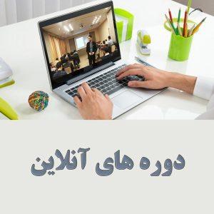 دوره های آنلاین (دانلودی)